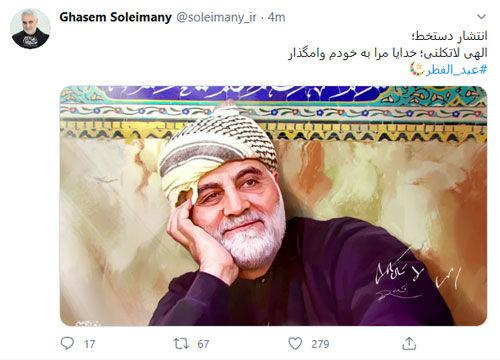 دستخط معنادار سردار به مناسبت عید فطر