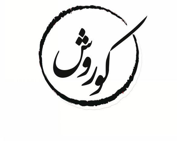 کوروش در ایران ممنوع شد