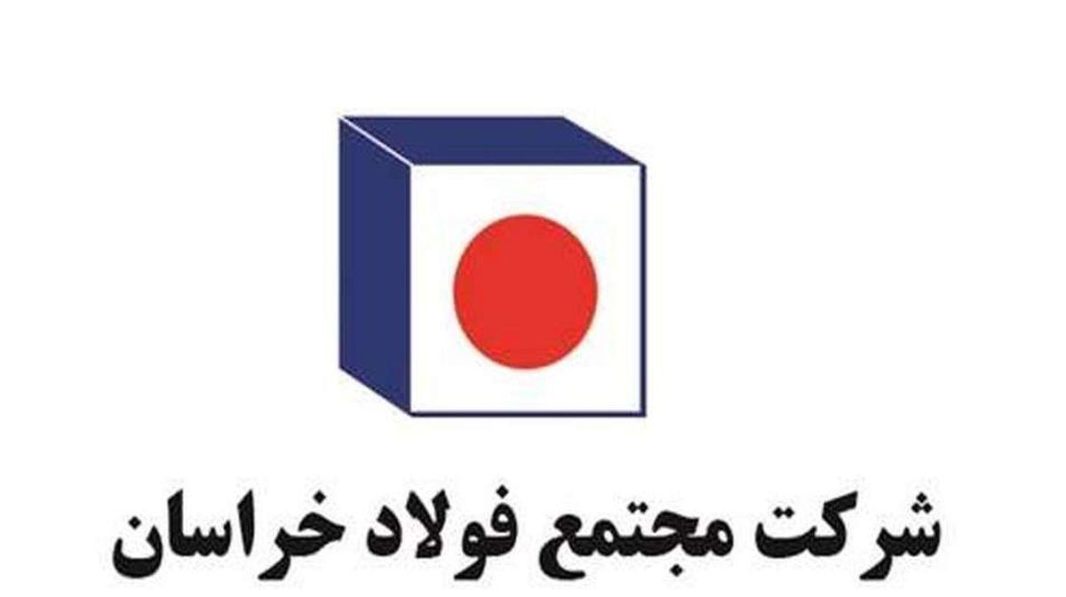 پیام مدیرعامل مجتمع فولاد خراسان به مناسبت روز پزشک