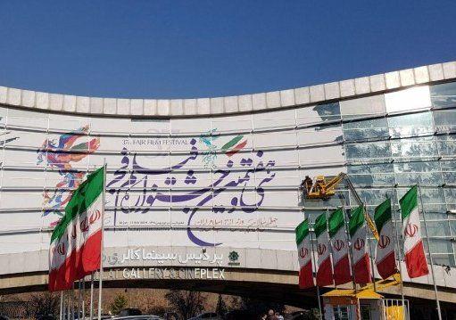 حواشی نهمین روز از جشنواره فیلم فجر + عکس