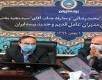 بیمه ایران پشتوانه صنعت بیمه است