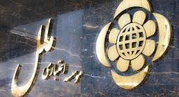 آغاز عملیات شرکت خدمات ارزی و صرافی ملل (سهامی خاص)