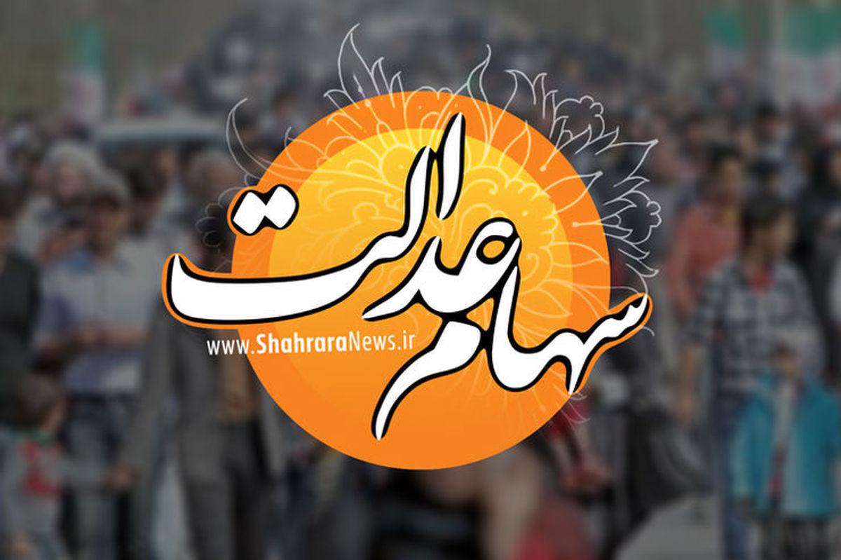 ارزش روز سهام عدالت امروز دوشنبه 14 تیر