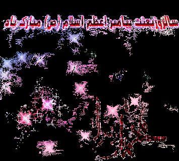 پیامکهای تبریک ویژه مبعث پیامبر اکرم(ص)