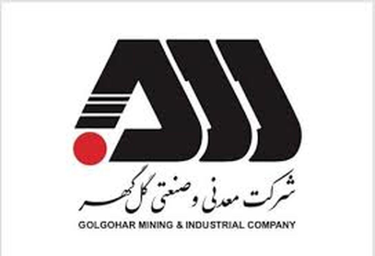 ثبت رکوردهای تولید جدید در شرکت معدنی و صنعتی گلگهر
