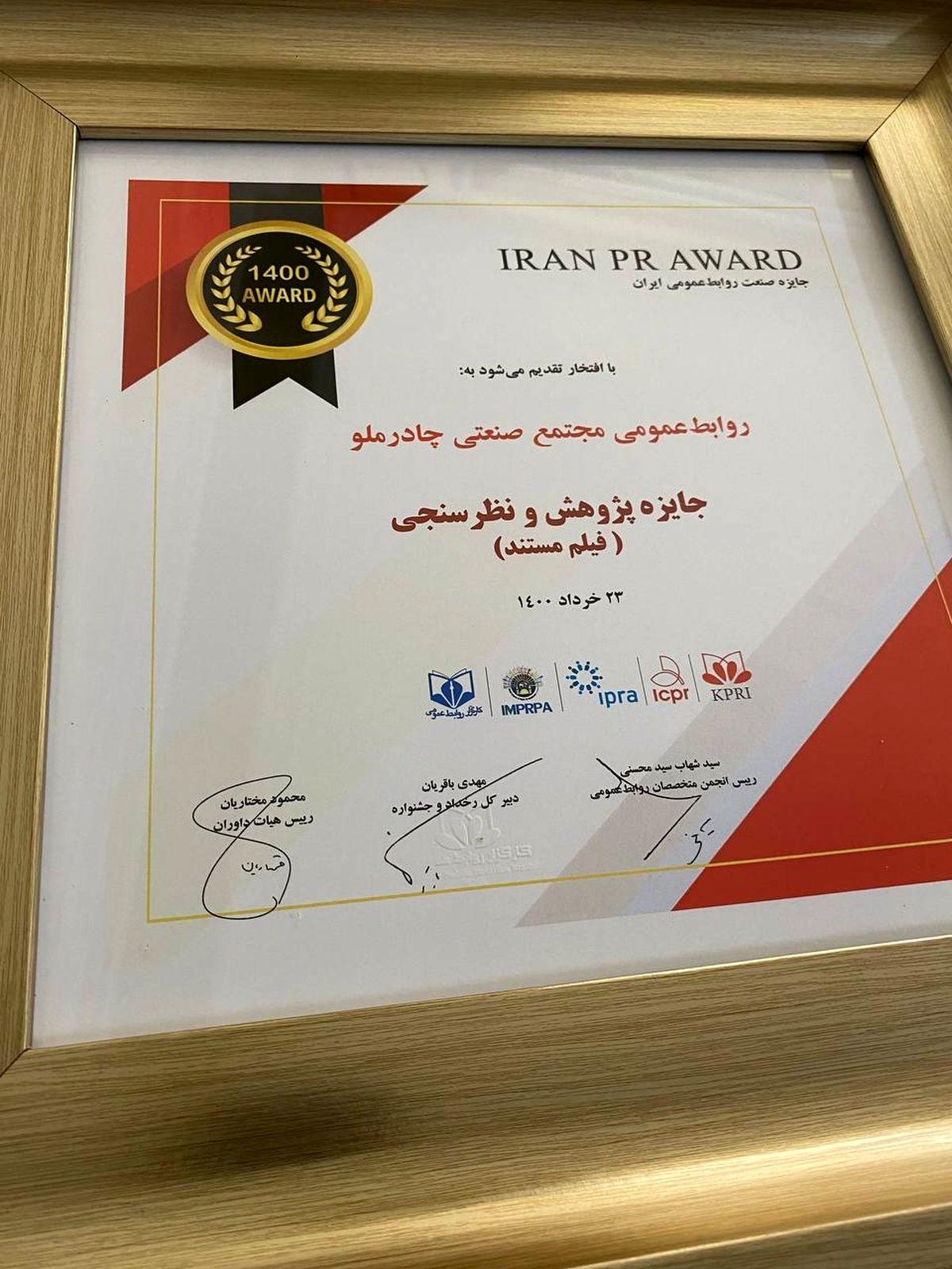 """جایزه ویژه""""پژوهش و نظرسنجی"""" به روابط عمومی مجتمع صنعتی چادرملو اهدا شد"""