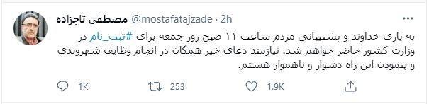 تاجزاده روز جمعه برای انتخابات ریاست جمهوری ثبتنام میکند