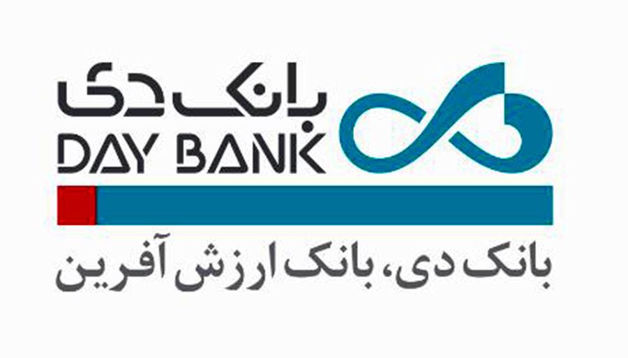 اعلام ساعات خدمترسانی بانک دی به مشتریان تا 20 فروردین