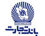 بانک تجارت یکی از بازیگران موفق صنعت بانکداری کشور در اجرای پروژه بانکداری دیجیتال