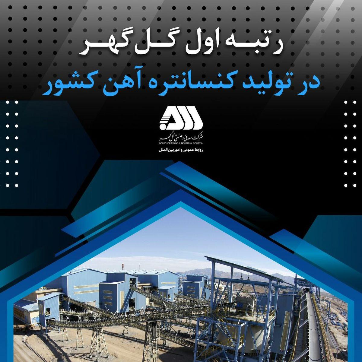 رتبه اول گلگهر در تولید کنسانتره آهن کشور