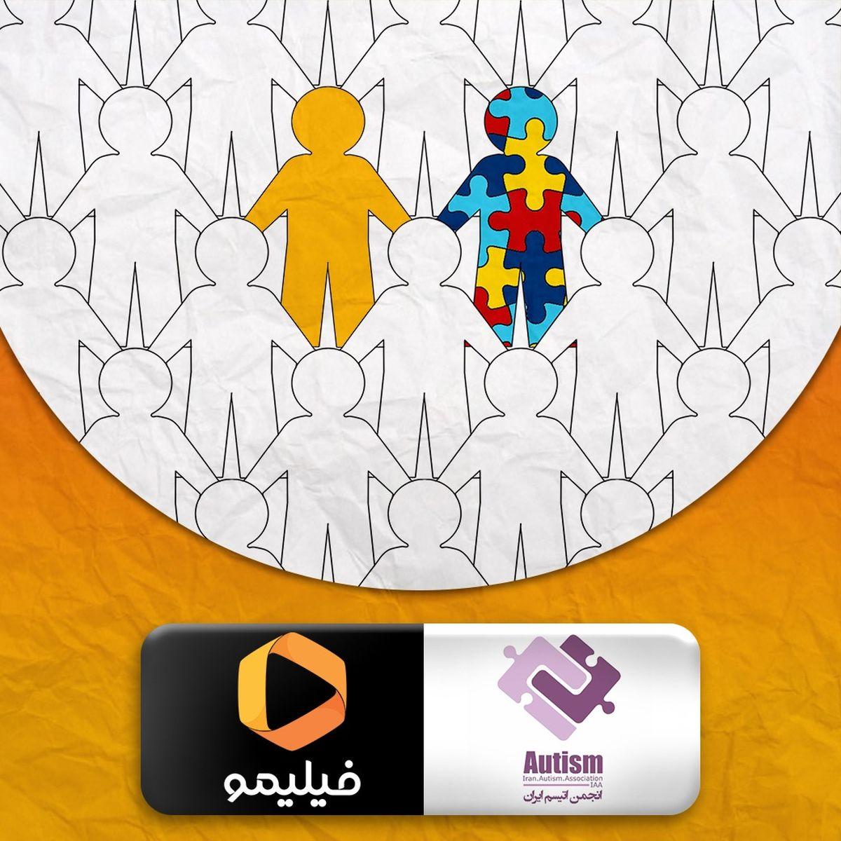 همکاری فیلیمو و انجمن اتیسم ایران