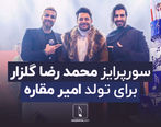 سورپرایز باحال محمدرضا گلزار برای امیر مقاره (ماکان بند) در روز تولدش + فیلم