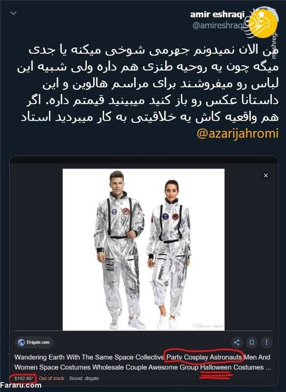 (تصاویر) لباس فضانوردی ایرانی آذرجهرمی سوژه شد؛ این لباس فضانوردی ۲۰ دلار است!