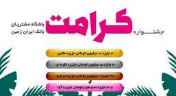 برندگان خوش شانس جشنواره کرامت باشگاه مشتریان بانک ایران زمین مشخص شدند