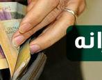 خبر خوش برای یارانه بگیران نقدی