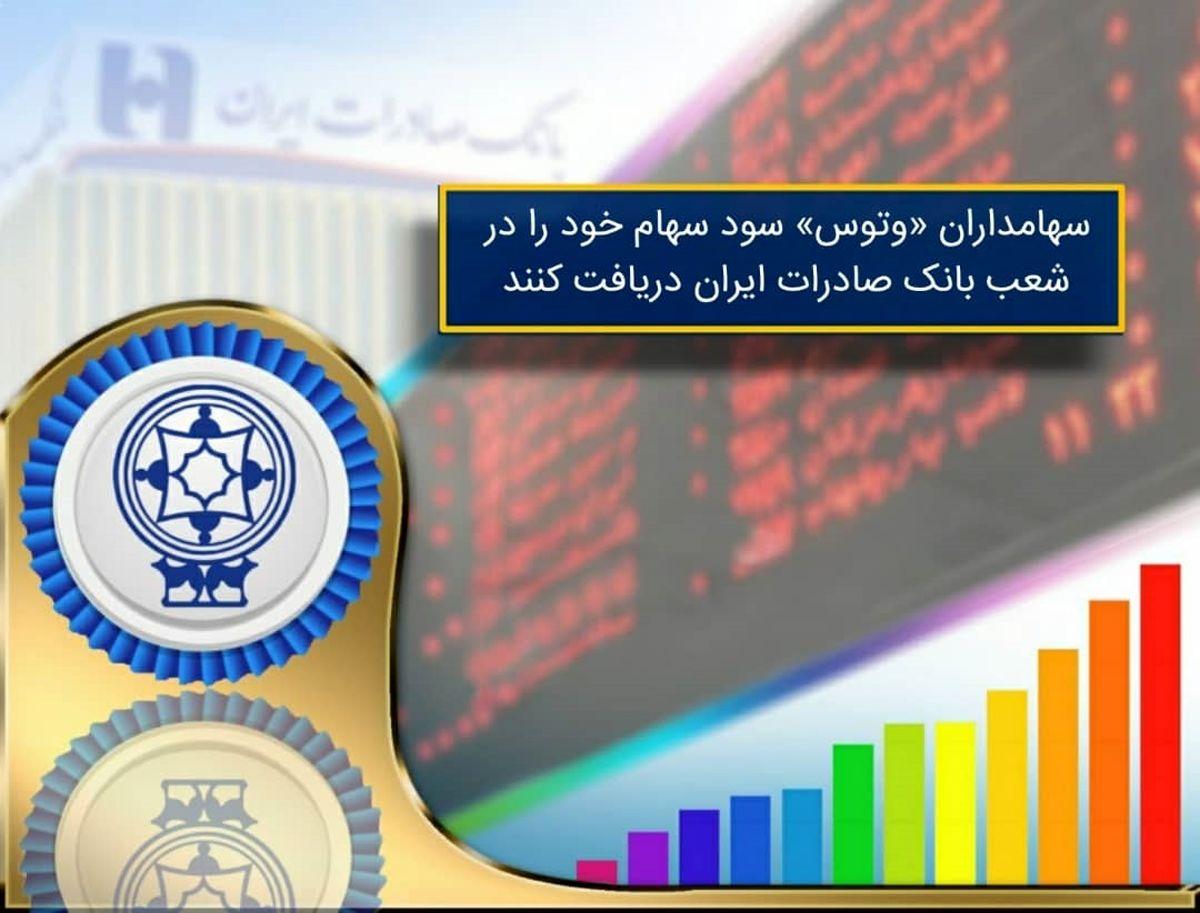 سهامداران «وتوس» سود سهام خود را در شعب بانک صادرات ایران دریافت کنند