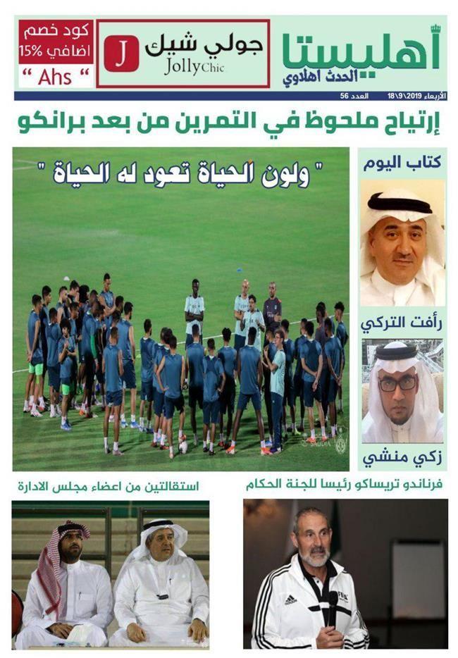 تحقیر بیسابقه برانکو توسط سعودیها