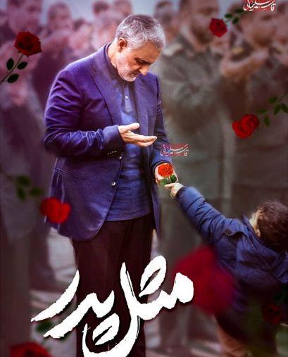 زیباترین فیلم در مورد سردار قاسم سلیمانی + فیلم