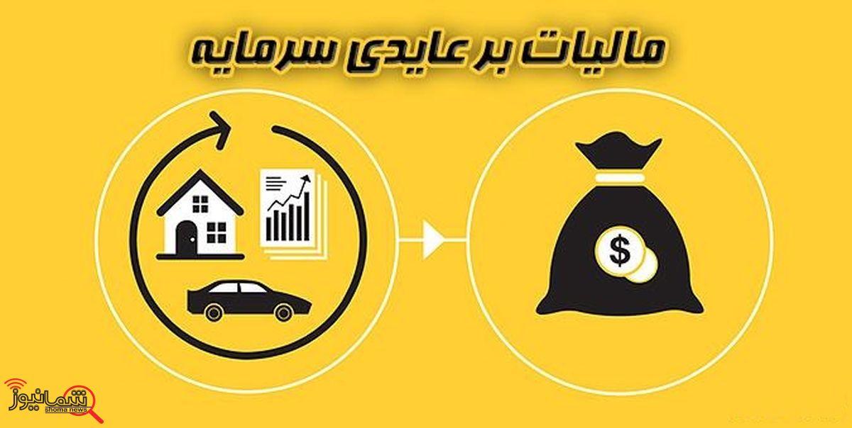 قانون مالیات بر عایدی سرمایه به سوداگری پایان میدهد