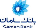 مشتریان برتر بانک سامان از خدمات دفاتر کار بینالمللی بهرهمند میشوند