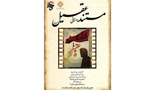 «عقیل» روایتی از زندگی ابومهدی المهندسها در ایران