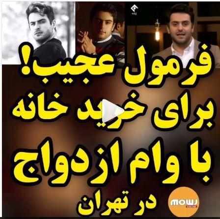 حرف های باور نکردنی علی ضیا در برنامه فرمول یک +فیلم