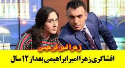 گفتگوی جنجالی زهرا امیرابراهیمی با سینا ولی الله در شبکه ماهواره ایی