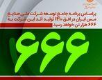 تولید 666 هزار تن آند شرکت مس در افق1410