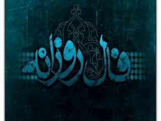 فال روزانه دوشنبه 13 آبان 98 +فال حافظ و فال تولد 98/08/13