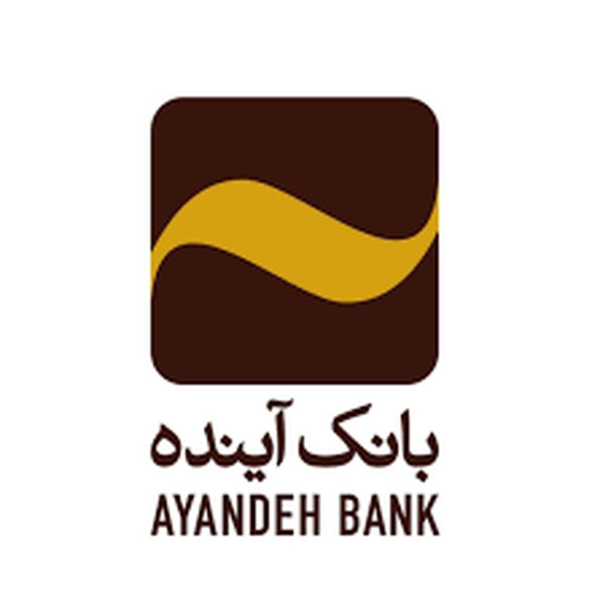 تغییر ساعت کاری شعب بانک آینده در ۵ استان گرمسیر ایران