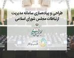 کرونا زمینهای برای دیجیتالی شدن ایران عزیز/ از آموزش تا