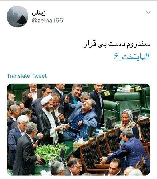سندروم دستِ بیقرار در توئیتر فارسی سوژه شد