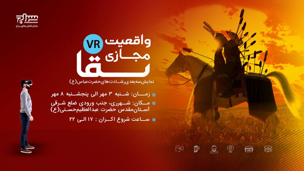 نمایش شبیهسازی سهبعدی رشادتهای حضرت عباس (علیهالسلام) اکران میشود