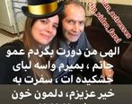 متین ستوده عزادار شد + بیوگرافی و تصاویر دیده نشده از وی