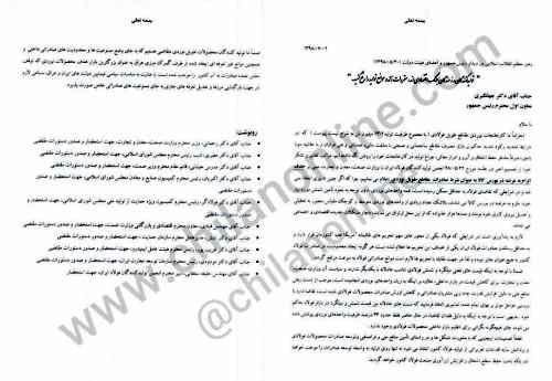 طومار نوردکاران به معاون اول رئیس جمهور
