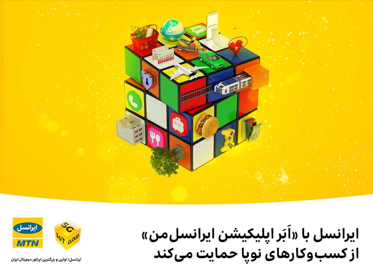 حمایت ایرانسل از کسب و کارهای نوپا