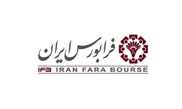 پانزدهمین عرضه اولیه امسال فرابورس ایران کشف شد