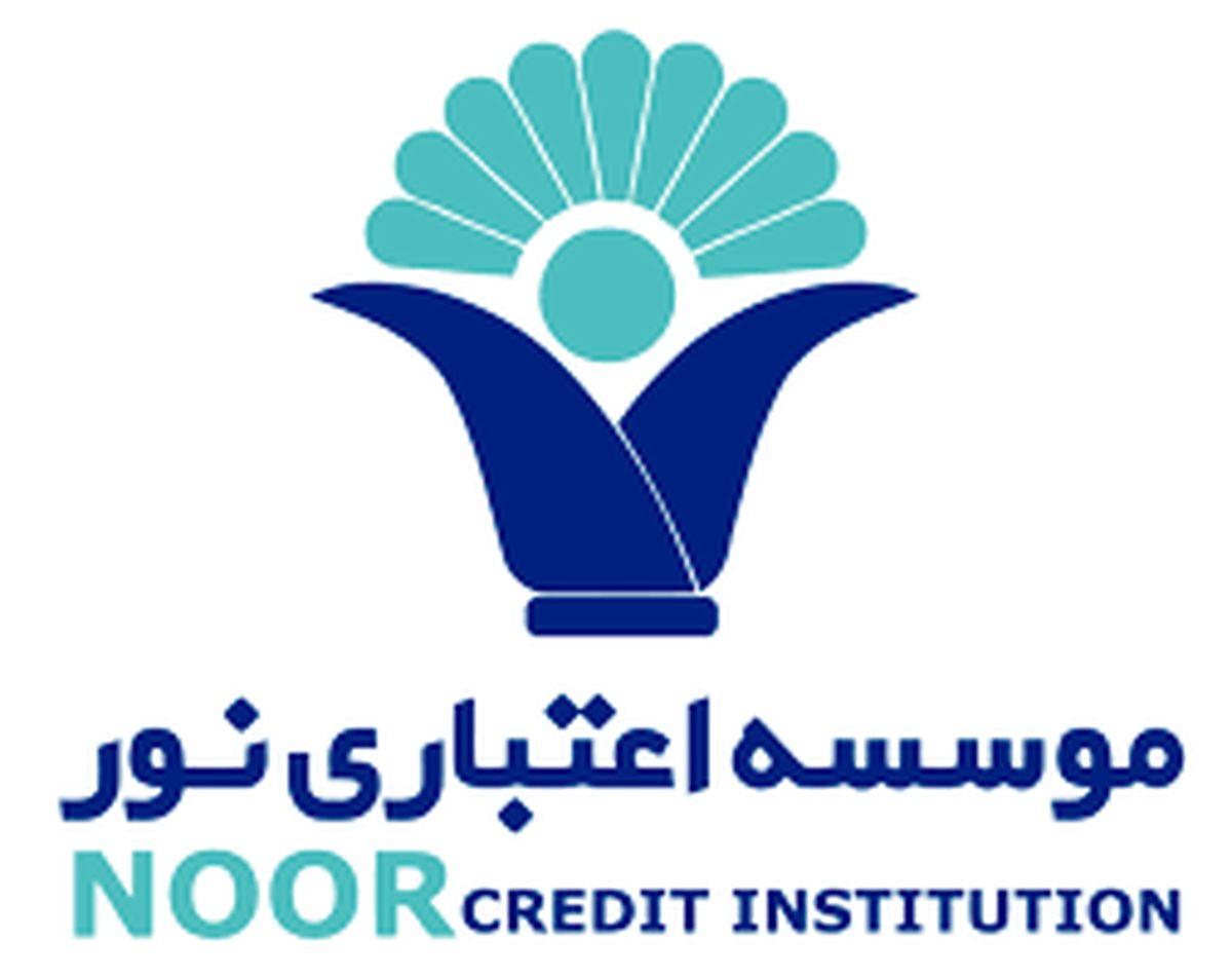 افتتاح نخستین صندوق امانات موسسه اعتباری نور