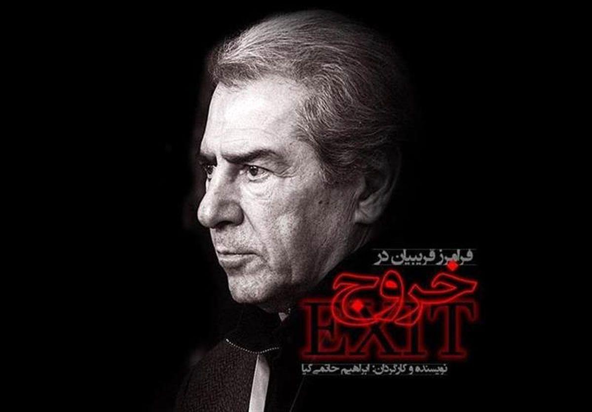 فیلم جدید حاتمی کیا در جشنواره فیلم فجر حضور پیدا کرد