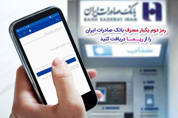 دریافت «رمز دوم یکبار مصرف» بانک صادرات ایران از «ریما»
