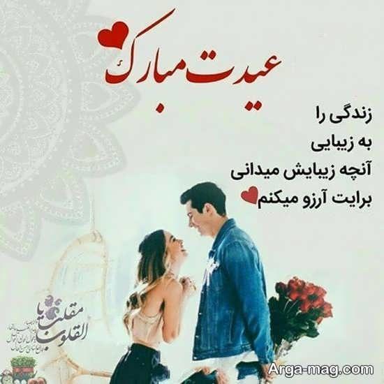 دلنوشته عاشقانه و زیبا درمورد عید نوروز