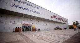 فرودگاه کیش، نخستین فرودگاه بین المللی مناطق آزاد ایران
