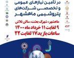 اولین نمایشگاه توانمندسازی و حمایت از شرکتهای منطقه در تامین نیازهای شرکتهای پتروشیمی ماهشهر و بندر امام (ره)
