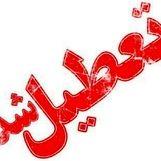 مدارس استان اردبیل در روزهای شنبه و یکشنبه تعطیل است