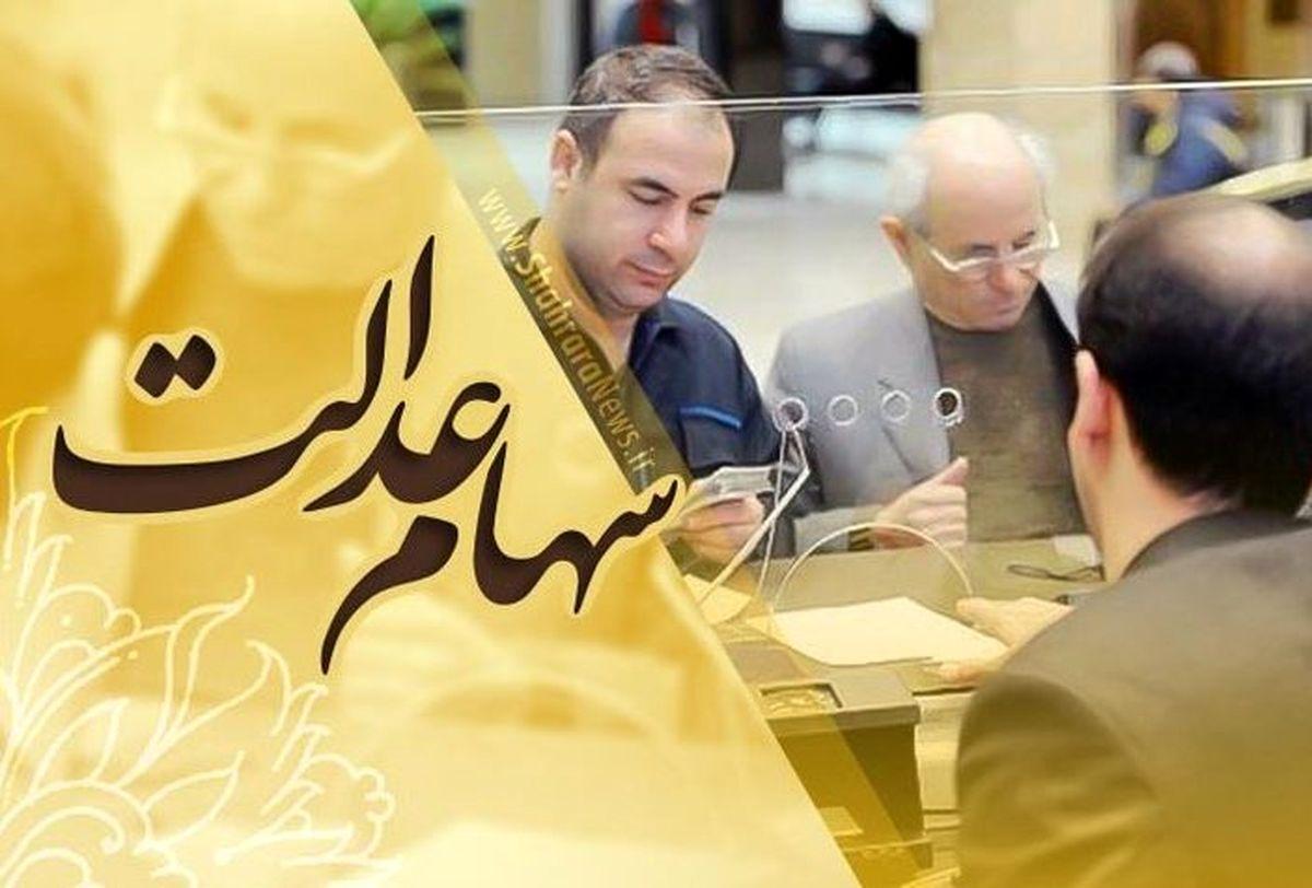 ارزش روز سهام عدالت امروز ۱۱ شهریور