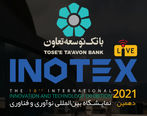 تسهیلات ۳ میلیارد ریالی بانک توسعه تعاون به برندگان رقابت اینوتکس پیچ ۲۰۲۱