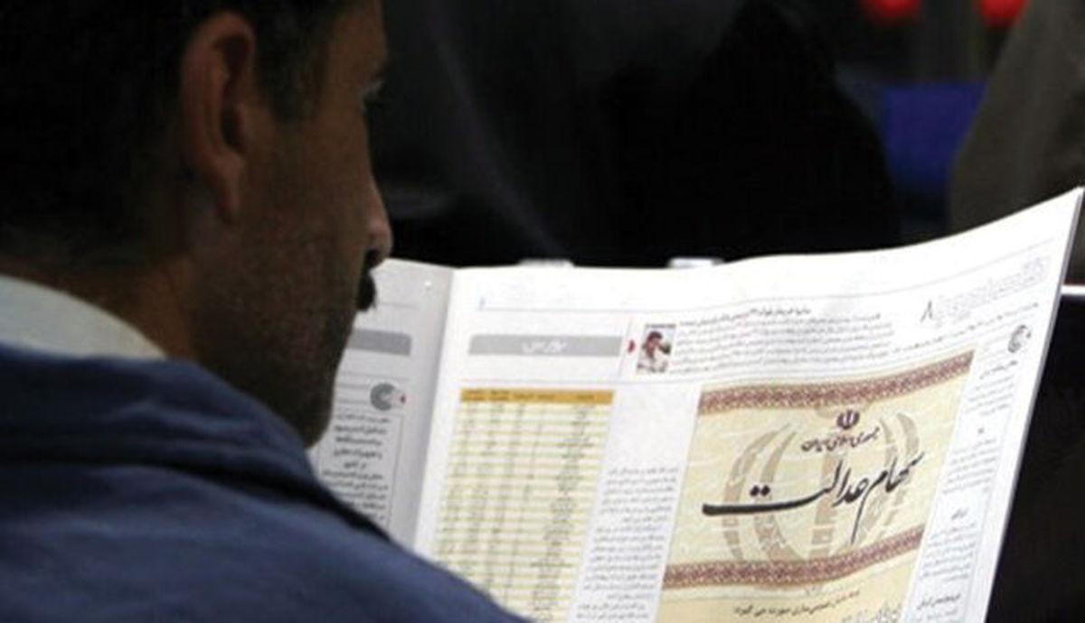 جزئیات قانون جدید برای مشمولان سهام عدالت