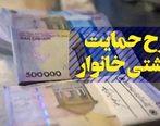 نتیجه ثبتنام برای کمکهزینه معیشتی تا پایان دیماه مشخص میشود