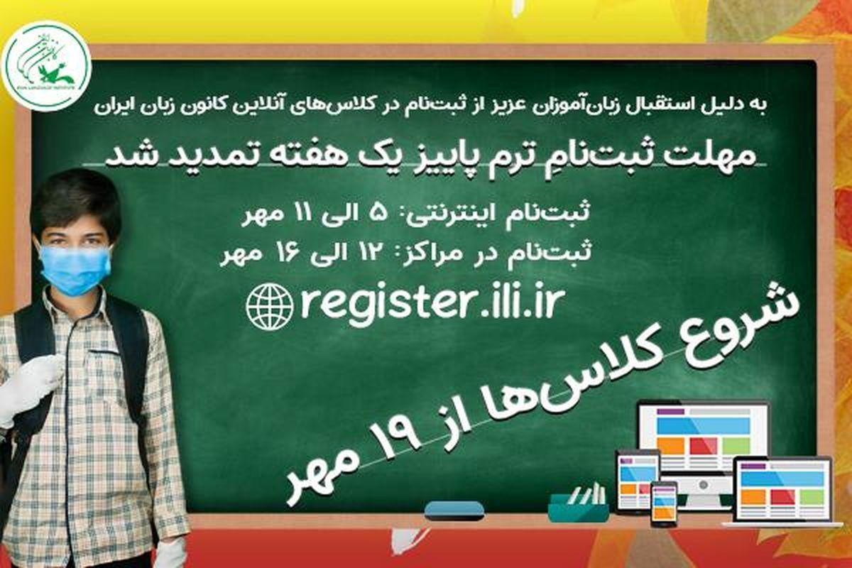 مهلت ثبتنامِ ترم پاییز کانون زبان ایران یک هفته تمدید شد