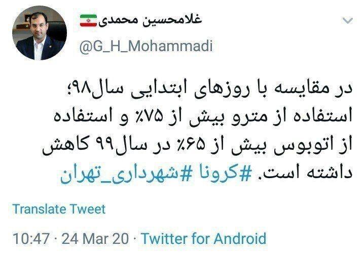معاونت حمل و نقل و ترافیک شهرداری تهران , شهرداری تهران ,